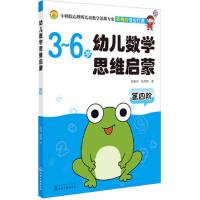 第四阶-3-6岁幼儿数学思维启蒙 张梅玲,姜燕娟 9787122254375