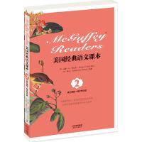 美国经典语文课本:McGuffey Readers(英文版)(同步导学版 Book Two)