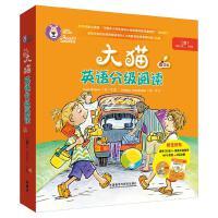 少儿英语启蒙读物 二级1 大猫英语分级阅读点读版 小学二三年级 读物8册+家庭阅读指导1册+MP3光盘1张 英文绘本故事英语启蒙书
