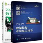 2020道考研计算机 数据结构考研复习指导+天勤考研 数据结构高分笔记 共2本