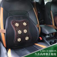 汽车用护腰按摩腰靠木珠腰垫透气网布腰托办公椅腰枕家用坐垫靠背