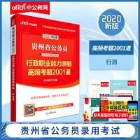 中公教育2020贵州省公务员录用考试辅导教材行政职业能力测验高频考题2001道