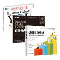 【包邮】价值主张设计+商业模式新生代(经典重译版)+商业模式新生代(个人篇) 亚历山大套装3册 经营管理