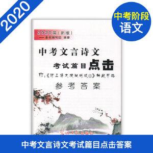 2020届新版 中考文言诗文考试篇目点击 参考答案 附:《初三语文模拟测试①》解题思路 光明日报