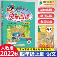 黄冈小状元快乐阅读四年级上册语文 2021秋人教版
