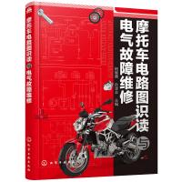 摩托车电路图识读与电气故障维修 摩托车机车电路线路故障检测维修教程书籍 摩托车维修修理书