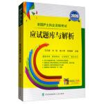 全国护士执业资格考试应试题库与解析 刘文娜,刘翔,程少贵,郑海珊 9787567913578
