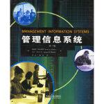 管理信息系统(第7版) (美)奥布赖恩,马拉卡斯 ,李红,姚忠 人民邮电出版社 9787115156952