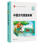 中国古代寓言故事  小学语文新课标必读丛书 彩绘注音版
