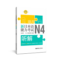 非凡.新日本语能力考试.N4听解(赠音频)