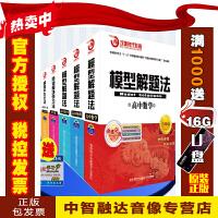 升级版模型解题法高中数学语文英语物理化学解题方法学习法全套5科(DVD+训练手册+模型卡片)视频光盘碟片