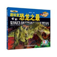 趣味堂恐龙之-妙趣科普馆-免费赠送3D眼睛  9787538692549