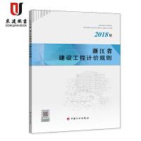 2018版浙江省建设工程计价规则