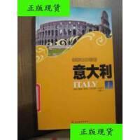 【二手旧书9成新】文化震撼之旅:意大利 /[英]弗拉沃、[美]法拉希 旅游教育出版社