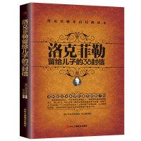 洛克菲勒写给儿子的38封信原著中文版 正版 洛克菲勒自传 洛克菲勒日记 洛克菲勒留给儿子的38封信 捕捉孩子的敏感期