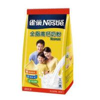 【中粮我买】雀巢全脂高钙奶粉 (袋装400g)(包装更替)