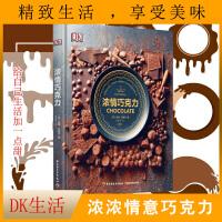 正版书籍 浓情巧克力DK生活巧克力制作教程配方原料知识新式松露巧克力黑巧克力制作大全百科全书巧克力品鉴图书中国轻工业出版