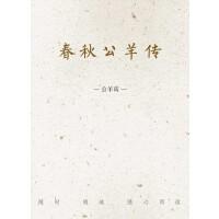 春秋公羊传(电子书)