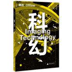 离线 科幻:Imaging Technology