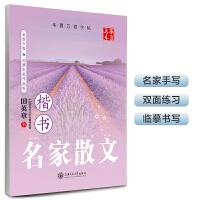 华夏万卷・硬笔楷书钢笔字帖:名家散文