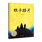 信谊图画书奖系列-猴子捞月