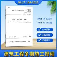 正版现货 JGJ/T 104-2011建筑工程冬期施工规程