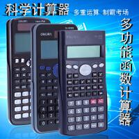 【支持礼品卡】大学生电子计算机便携多功能函数计算器科学计算器考试专用 kr9