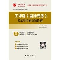 非纸质书!![3D电子书]王炜瀚《国际商务》笔记和考研真题详解[免费下载] 电子书 非实体书 送手机版(安卓/苹果/平