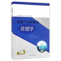 【旧书二手书8成新】金融产品和服务营销学 齐美东 合肥工业大学出版社9787565028595【正版现货速发】