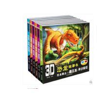 赠3D眼镜 3d恐龙故事书全套6本 3-6-12岁图书幼儿十万个为什么小学生注音版 侏罗纪科普儿童版大百科 揭秘恐龙世