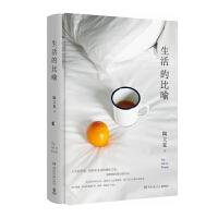 生活的比喻 /陶立夏 著生活不在别处,就在我们的内心新质感散文集孤独与圆满生存与生活 湖南文艺出版