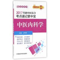 中医内科学(2017考研中医综合考点速记掌中宝)