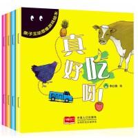 绘本 幼儿童0-3-4-5-6岁亲子互动思维游戏绘本全4册儿童绘本图书故事书幼儿早教情绪管理睡前故事趣味绘本 猜猜我是谁 真好吃