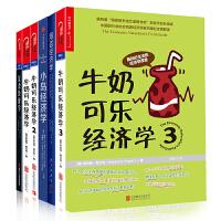 经济学套装6册 复杂经济学:经济思想的新框架 海盗经济学 小岛经济学 牛奶可乐经济学(完整版) 牛奶可乐经济学2 牛奶