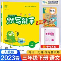 小学语文默写能手三年级下册 2020春人教部编版