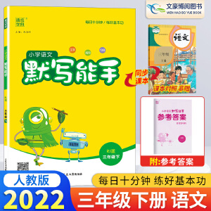 小学语文默写能手三年级下册部编人教版 2021春新版三年级下册默写能手