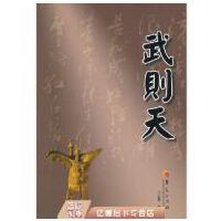 【二手9成新】武则天王占君9787508071817华夏出版社