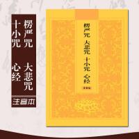 楞严咒大悲咒十小咒心经拼音注音念诵本诵读本清晰大字体佛经