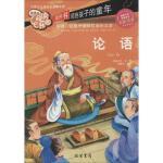 论语 邓敏华 编绘;(春秋)孔丘 9787512010086 新华书店 正品保障