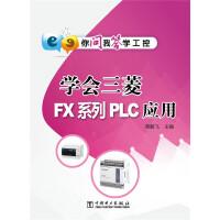 你问我答学工控 学会三菱FX系列PLC应用