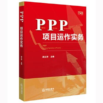 PPP项目运作实务 PPP操作指南、典型领域实务、常见问答全方位实务指引