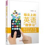 """指尖上的英语""""微学习"""":英语学习手机实用软件50例"""