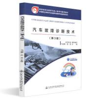 汽车故障诊断技术(第三版)(教育部职业教育与成人教育司推荐教材)