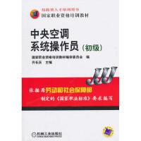 中央空调系统操作员(初级) 齐长庆 9787111321828 机械工业出版社教材系列