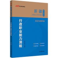 中公教育2020新疆事业单位考试专用教材行政职业能力测验