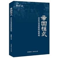 【RT4】帝国模式-历史兴衰成败终极密码 曹给非 中国国际广播出版社 9787507836967