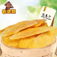 【巴灵猴_芒果干100g*4袋】休闲零食蜜饯果脯水果干菲律宾风味 吃货的零食