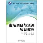 市场调研与预测项目教程 崔晶,王志丽,韩磊 9787302377795 清华大学出版社