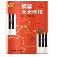 钢琴天天练练3 有声音乐系列图书