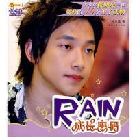RAIN成长密码:青少年像明星一样成功的10个王子法则 冰冰蓝 中国青年出版社